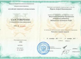 Удостоверение о повышении квалификации по челюстно-лицевой хирургии