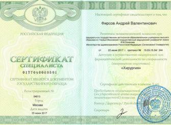 Сертификат специалиста по хирургии