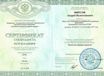 Сертификат специалиста по челюстно-лицевой хирургии
