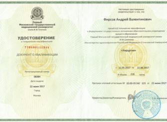Удостоверение о повышении квалификации по хирургии