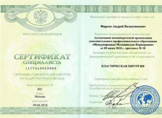 Сертификат специалиста Пластическая хирургия 2018